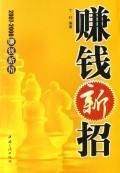 money new tactics(Chinese Edition)
