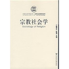 Sociology of Religion (Library of Chinese Academy of Law(Chinese Edition)