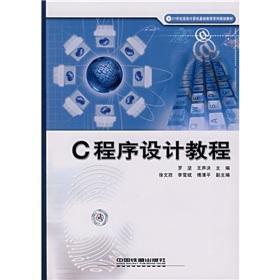 C Programming Tutorial(Chinese Edition)