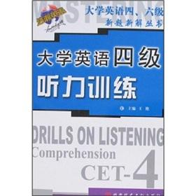 CET Listening(Chinese Edition)