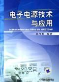 electronic power technology and applications(Chinese Edition)