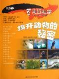 uncover the secrets of animal(Chinese Edition): >