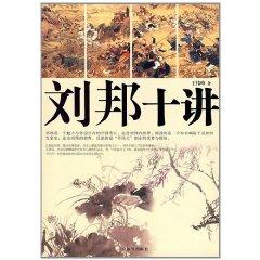 Liu Ten Lectures(Chinese Edition)