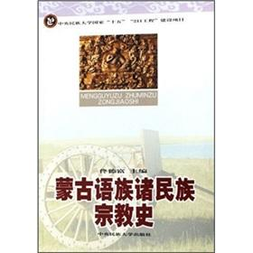 Mongolian family of various ethnic and religious history(Chinese Edition)