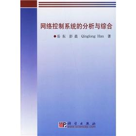 Network Control System Analysis and Synthesis(Chinese Edition)
