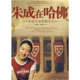 Zhu Cheng at Harvard - as parents. tutor Zhu Notes(Chinese Edition)