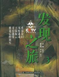 CCTV discovery .3(Chinese Edition): BEN SHE.YI MING