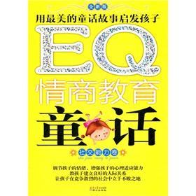 EQ fairy EQ education: social skills volume: BEN SHE.YI MING