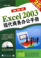 Excel2003 modern business office manual - (bonus 1CD)(Chinese Edition): BEN SHE.YI MING