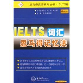 IELTS words Sima was MEMORY(Chinese Edition): BEN SHE.YI MING