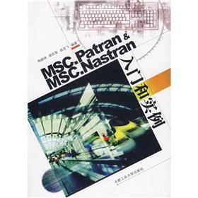 MSC.Patran MSC.Nastran entry and examples(Chinese Edition): BEN SHE.YI MING