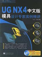 UG NX4 instance of Chinese experts in: BEN SHE.YI MING