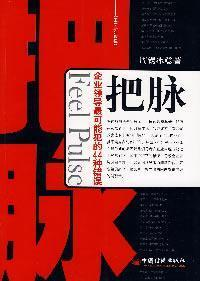 pulse - business leaders are most likely to commit 44 errors(Chinese Edition): BEN SHE.YI MING