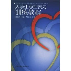 psychological quality training tutorials(Chinese Edition): BEN SHE.YI MING