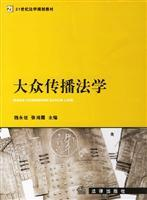 Mass Communication Law(Chinese Edition): BEN SHE.YI MING