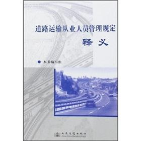 road transport regulations Interpretation practitioners(Chinese Edition): BEN SHE.YI MING