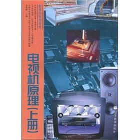 TV theory (Vol.1)(Chinese Edition): BEN SHE.YI MING