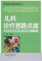 pediatric clinic coaching ideas (hardcover)(Chinese Edition): BEN SHE.YI MING