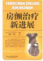 Progress in the treatment of atrial fibrillation (hardcover)(Chinese Edition): BEN SHE.YI MING