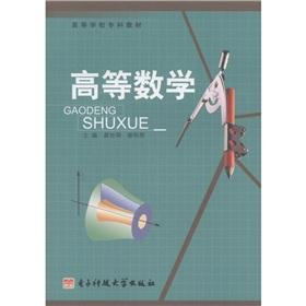 Advanced Mathematics(Chinese Edition): BEN SHE.YI MING