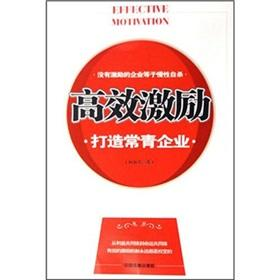 high motivation: to create regular Green Enterprise(Chinese Edition): BEN SHE.YI MING