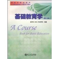 Basic Education(Chinese Edition): BEN SHE.YI MING