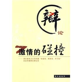 passion of the collision(Chinese Edition): BEN SHE.YI MING