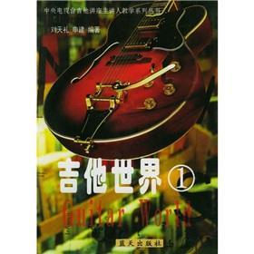 Guitar World - (1)(Chinese Edition): LIU TIAN LI