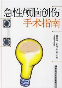 acute traumatic brain injury Operation Guide (hardcover)(Chinese Edition): BEN SHE.YI MING