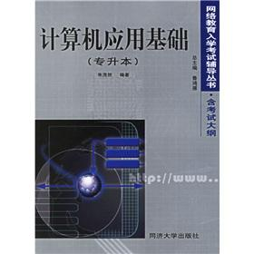 Computer Application - ( Upgraded)(Chinese Edition): BEN SHE.YI MING