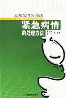 emergency treatment of illness(Chinese Edition): BEN SHE.YI MING