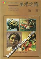 Art of the Road - Oil(Chinese Edition): BEN SHE.YI MING
