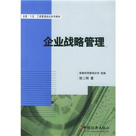 strategic management(Chinese Edition): BEN SHE.YI MING