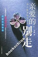 Honey Do not Go(Chinese Edition): BEN SHE.YI MING
