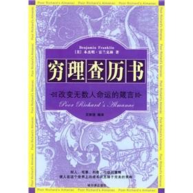 Poor Richard almanacs - to change the fate of many people the motto(Chinese Edition)
