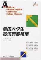 National College English Contest Guide(Chinese Edition): BEN SHE.YI MING