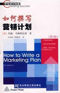 How to Write a Marketing Plan(Chinese Edition): BEN SHE.YI MING