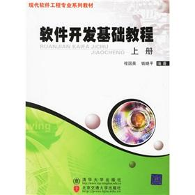 Software Development Essentials - ( Vol.1)(Chinese Edition): BEN SHE.YI MING