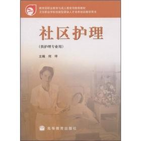 community care(Chinese Edition): BEN SHE.YI MING