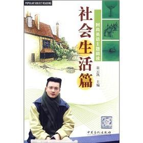 fashion theme of Reading in English - Social Life articles: BEN SHE.YI MING