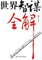 World resourcefulness of all solutions(Chinese Edition): BEN SHE.YI MING