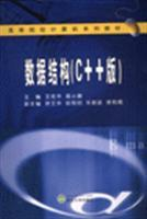 data structures (C + + Edition)(Chinese Edition): BEN SHE.YI MING