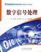 Digital Signal Processing(Chinese Edition): BEN SHE.YI MING