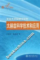 THz science and technology and applications(Chinese Edition): BEN SHE.YI MING
