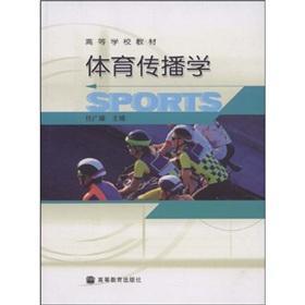 Sports Communication(Chinese Edition): BEN SHE.YI MING