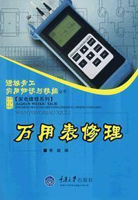 multimeter repair(Chinese Edition): BEN SHE.YI MING