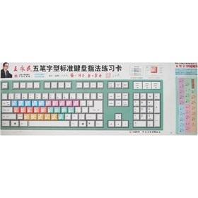 Wang Yongmin Wubi standard keyboard fingering exercises card(Chinese Edition): BEN SHE.YI MING
