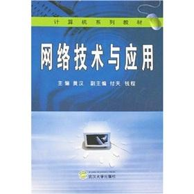 network technology and applications(Chinese Edition): BEN SHE.YI MING