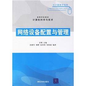 Network device configuration and management(Chinese Edition): BEN SHE.YI MING
