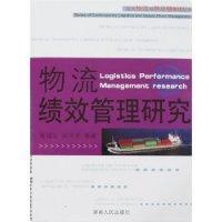 Logistics Performance Management(Chinese Edition): BEN SHE.YI MING